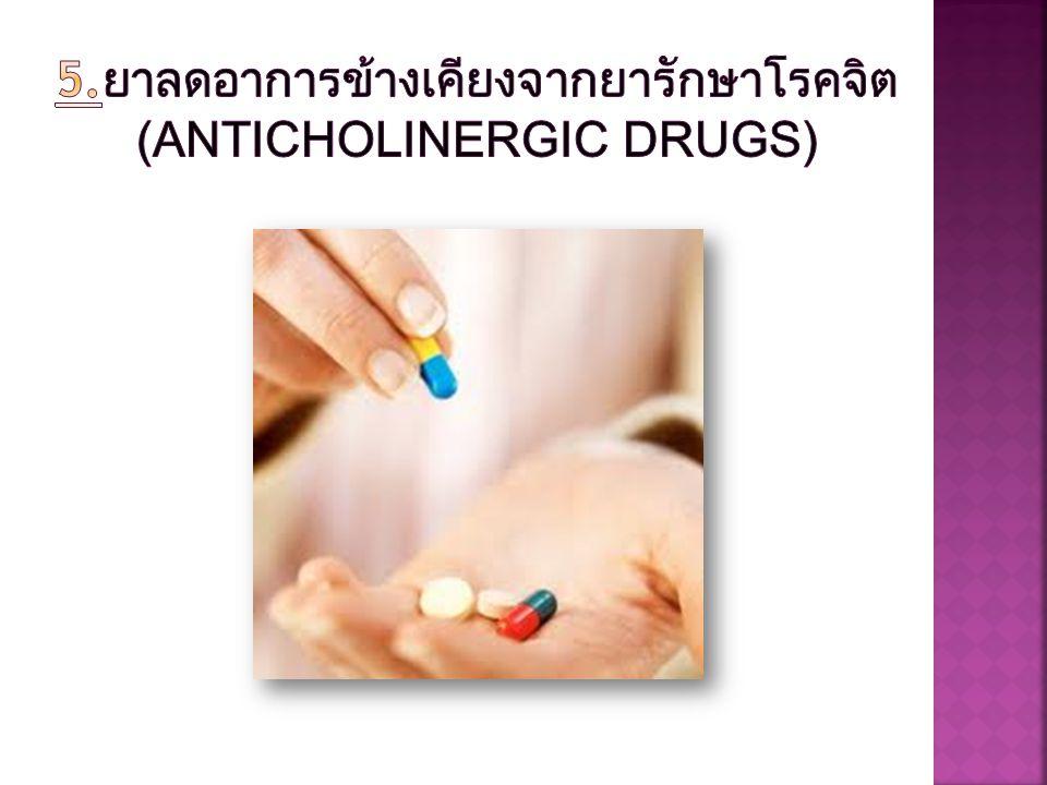 5.ยาลดอาการข้างเคียงจากยารักษาโรคจิต (Anticholinergic drugs)