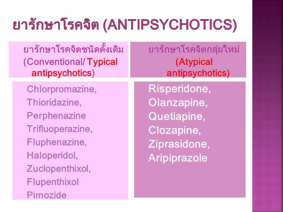 ยารักษาโรคจิต (Antipsychotics)