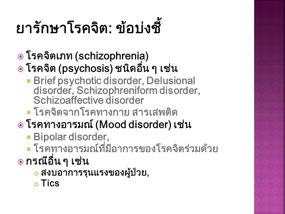 ยารักษาโรคจิต: ข้อบ่งชี้