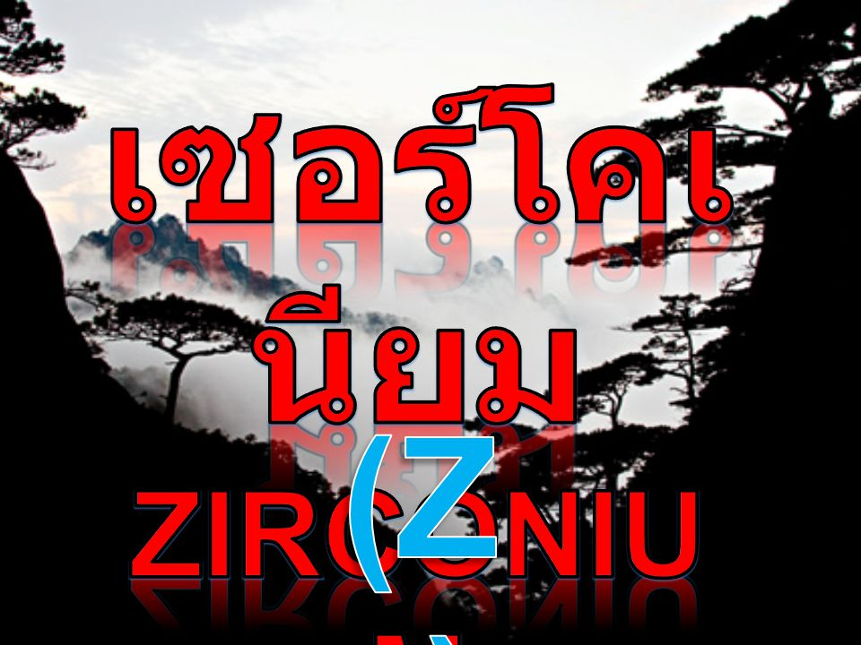 เซอร์โคเนียม Zirconium (Zr)