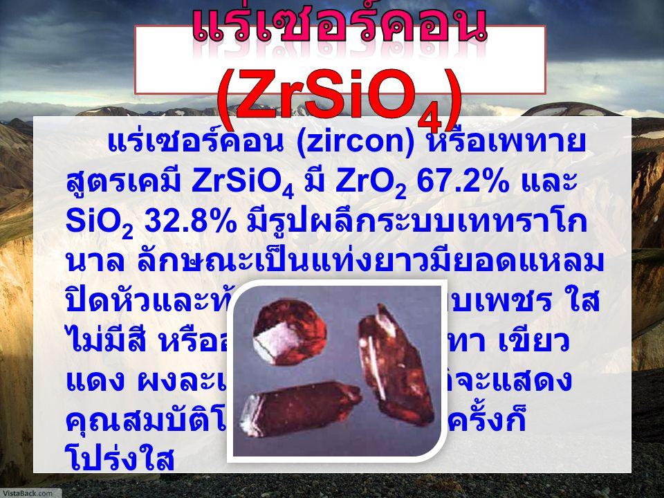 แร่เซอร์คอน (ZrSiO4)