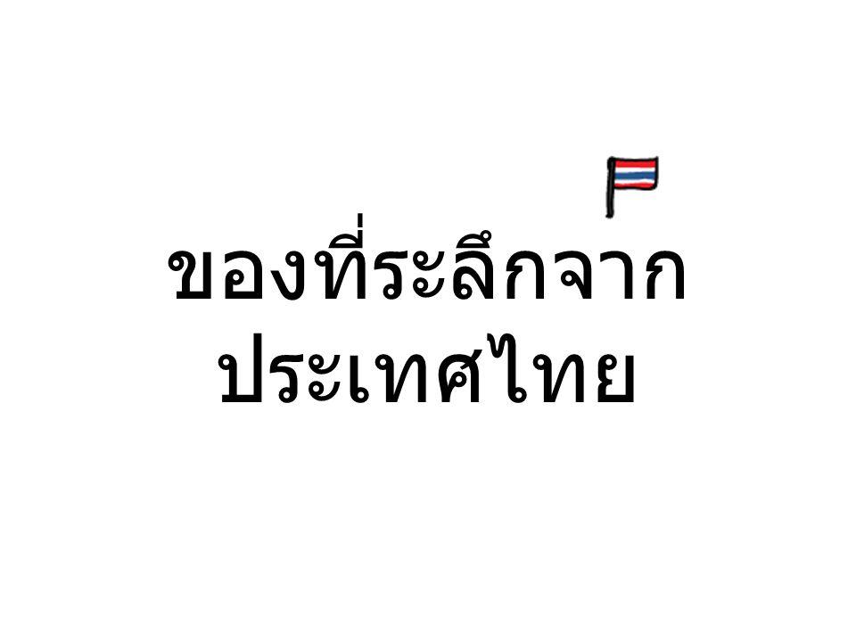 ของที่ระลึกจากประเทศไทย