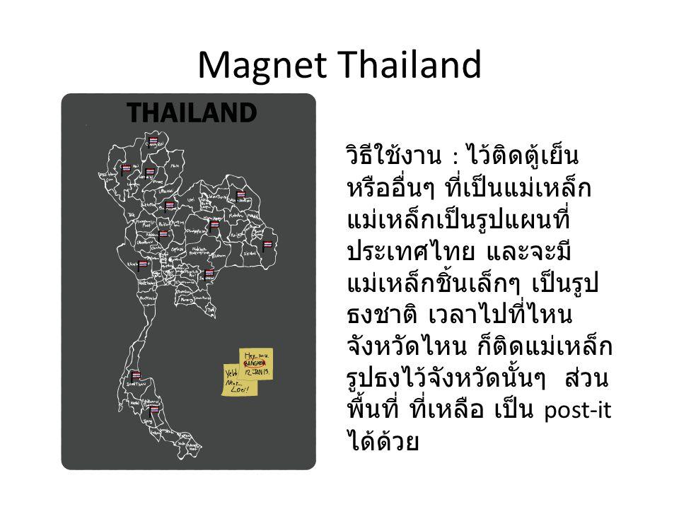 Magnet Thailand