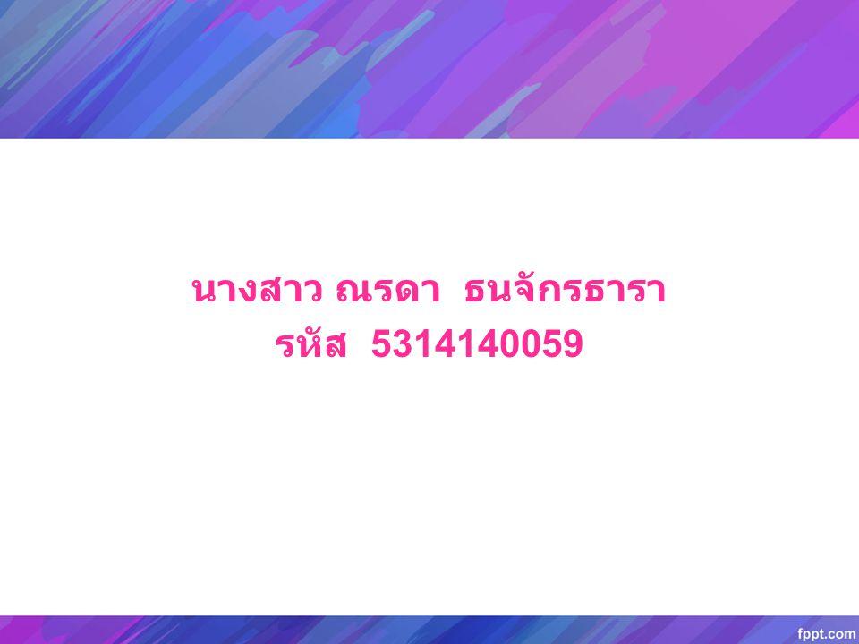 นางสาว ณรดา ธนจักรธารา รหัส 5314140059