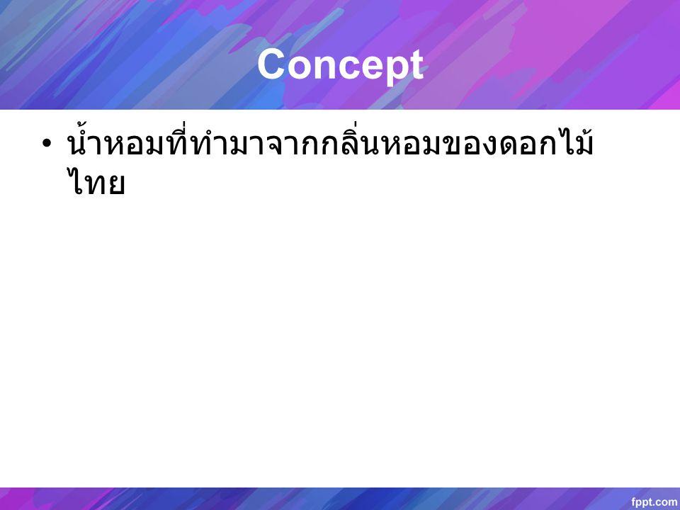 Concept น้ำหอมที่ทำมาจากกลิ่นหอมของดอกไม้ไทย