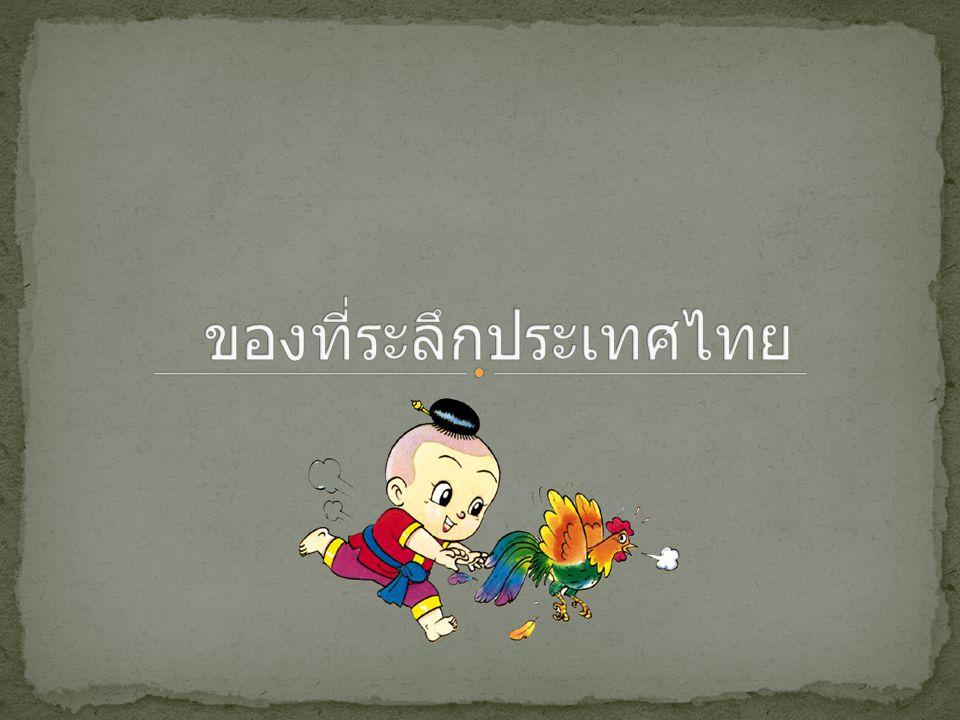 ของที่ระลึกประเทศไทย