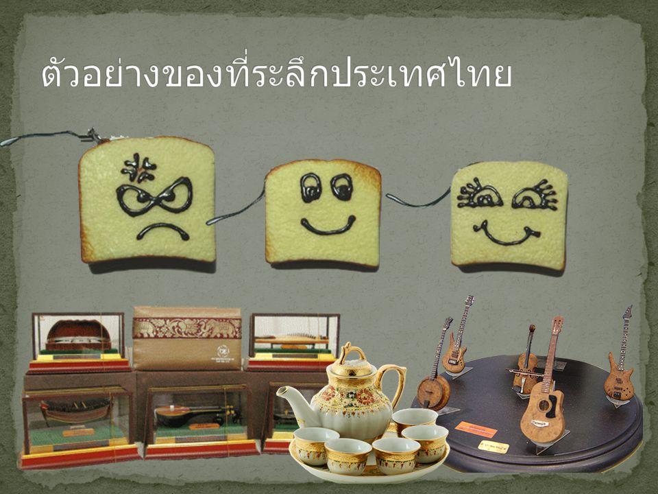 ตัวอย่างของที่ระลึกประเทศไทย