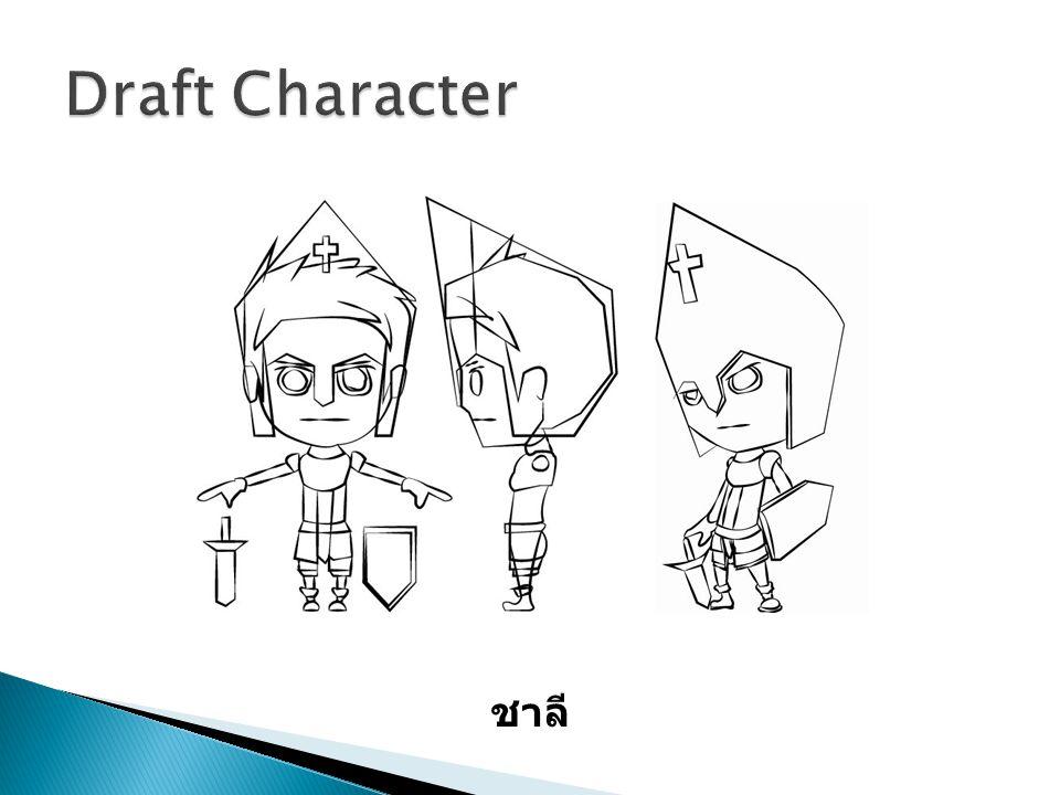 Draft Character ชาลี