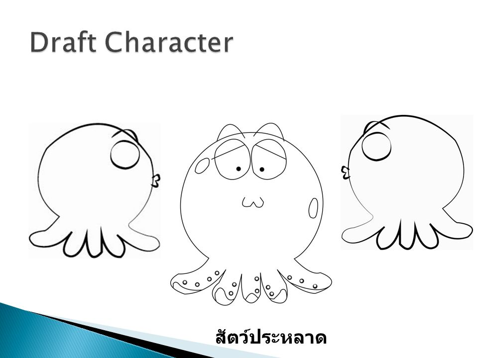Draft Character สัตว์ประหลาด