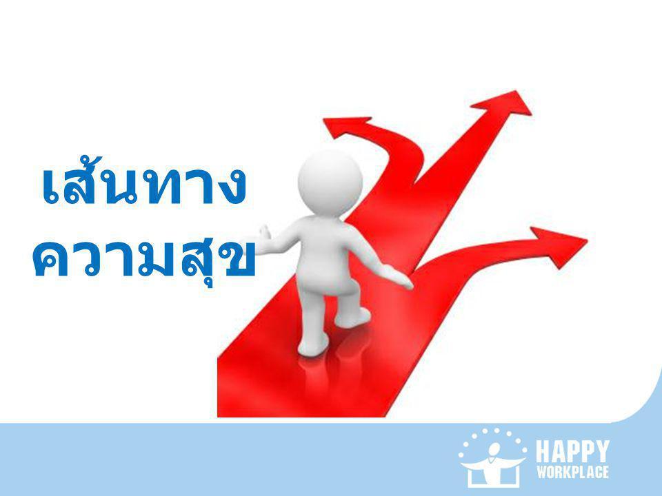 เส้นทางความสุข