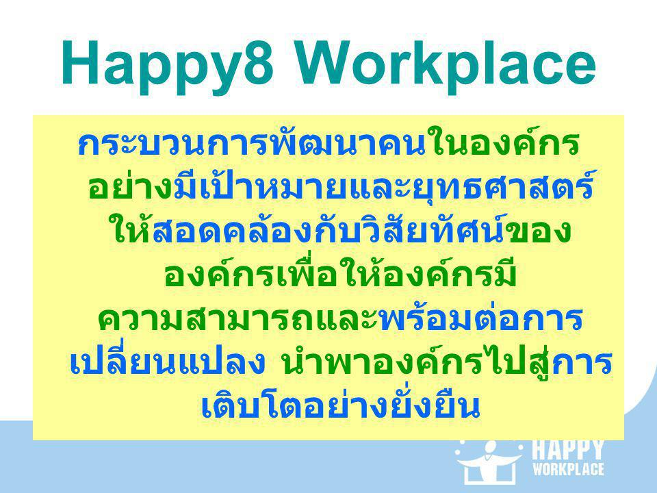 Happy8 Workplace