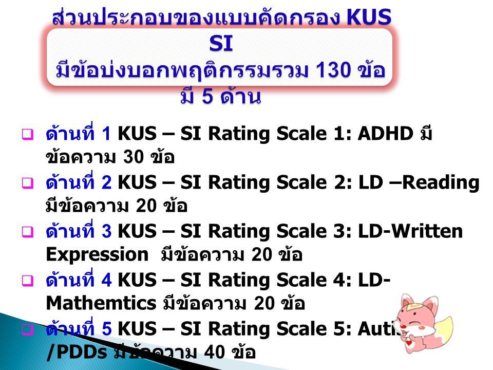 ส่วนประกอบของแบบคัดกรอง KUS SI มีข้อบ่งบอกพฤติกรรมรวม 130 ข้อ มี 5 ด้าน