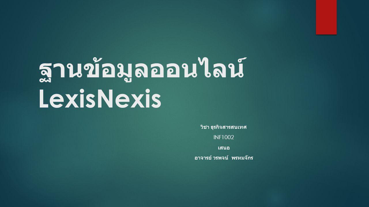 ฐานข้อมูลออนไลน์ LexisNexis