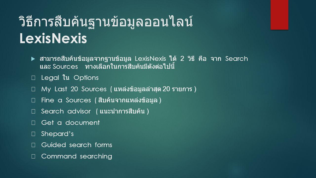 วิธีการสืบค้นฐานข้อมูลออนไลน์ LexisNexis