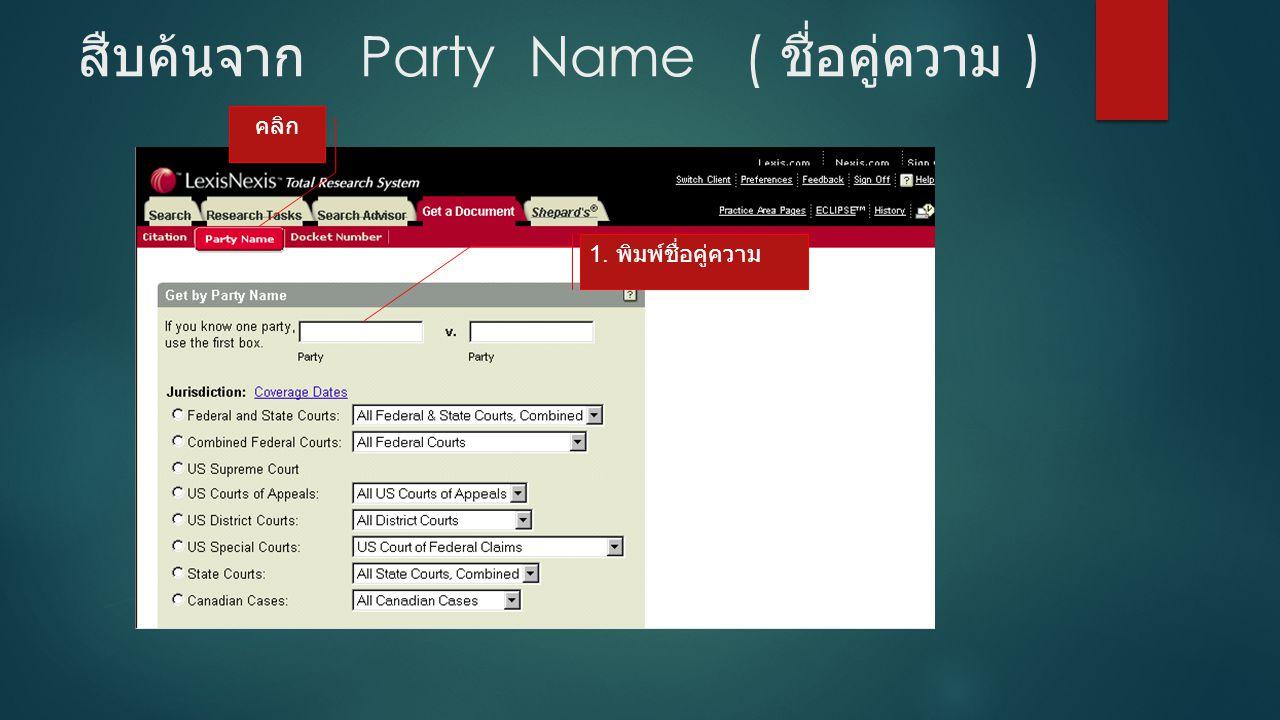 สืบค้นจาก Party Name ( ชื่อคู่ความ )