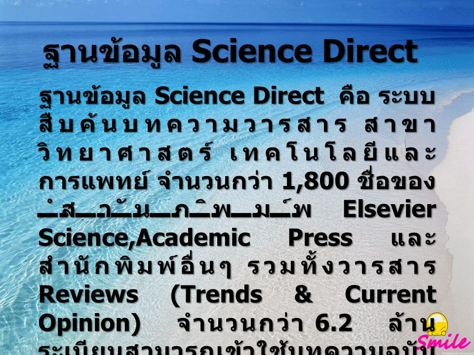 ฐานข้อมูล Science Direct