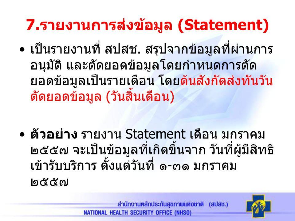 7.รายงานการส่งข้อมูล (Statement)