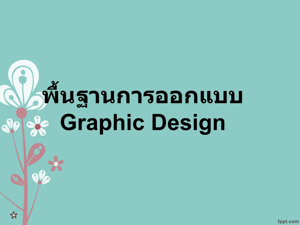 พื้นฐานการออกแบบ Graphic Design