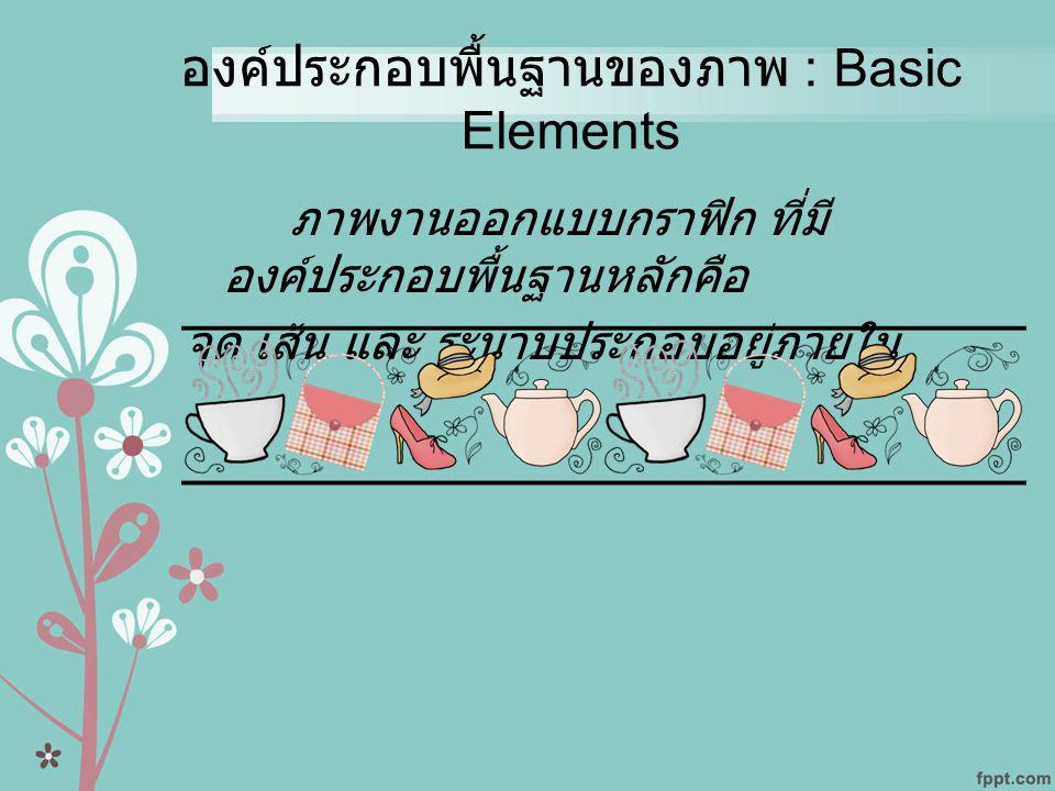 องค์ประกอบพื้นฐานของภาพ : Basic Elements