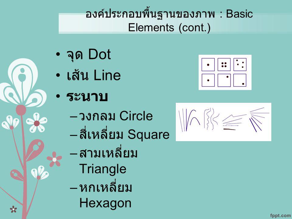 องค์ประกอบพื้นฐานของภาพ : Basic Elements (cont.)