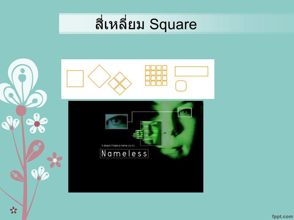 สี่เหลี่ยม Square