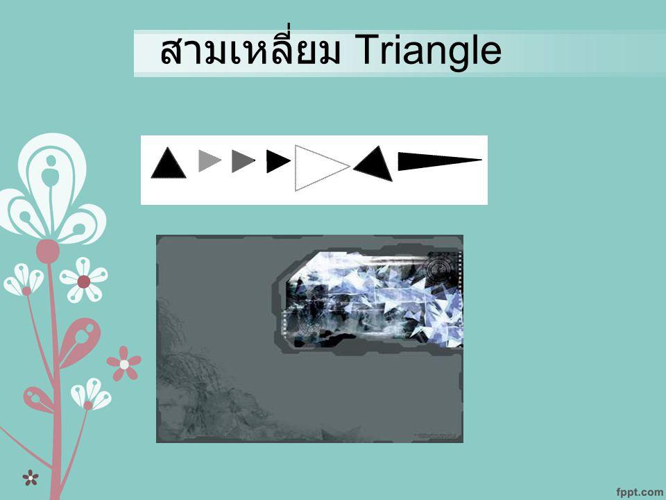 สามเหลี่ยม Triangle