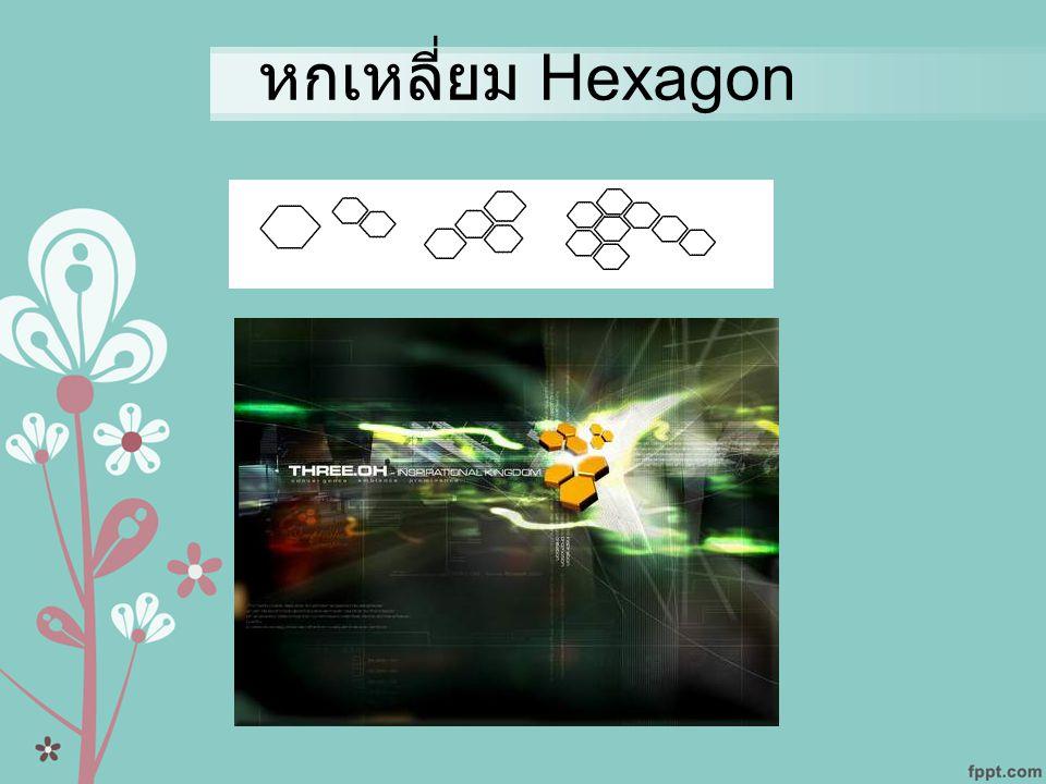หกเหลี่ยม Hexagon