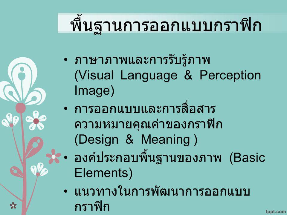 พื้นฐานการออกแบบกราฟิก