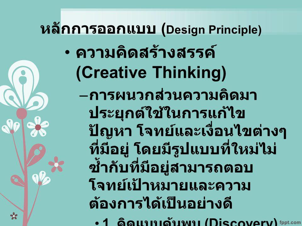 หลักการออกแบบ (Design Principle)
