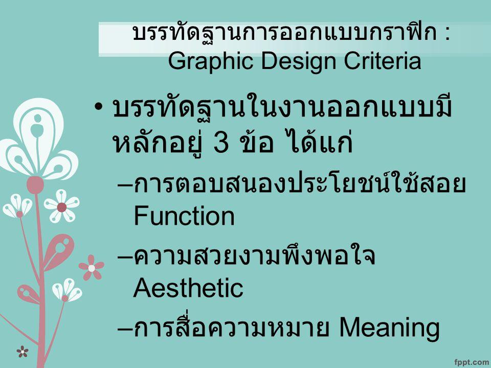 บรรทัดฐานการออกแบบกราฟิก : Graphic Design Criteria
