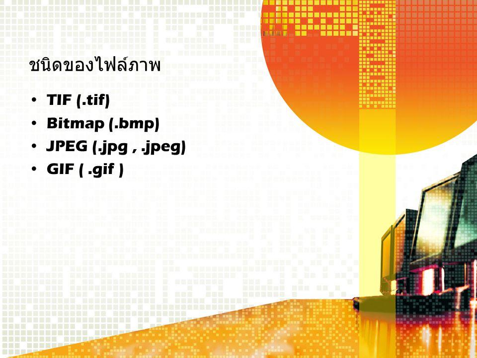 ชนิดของไฟล์ภาพ TIF (.tif) Bitmap (.bmp) JPEG (.jpg , .jpeg)