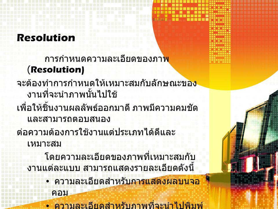 Resolution การกำหนดความละเอียดของภาพ (Resolution)