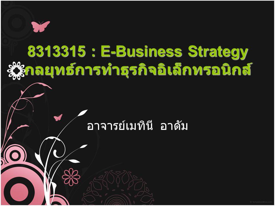 8313315 : E-Business Strategy กลยุทธ์การทำธุรกิจอิเล็กทรอนิกส์