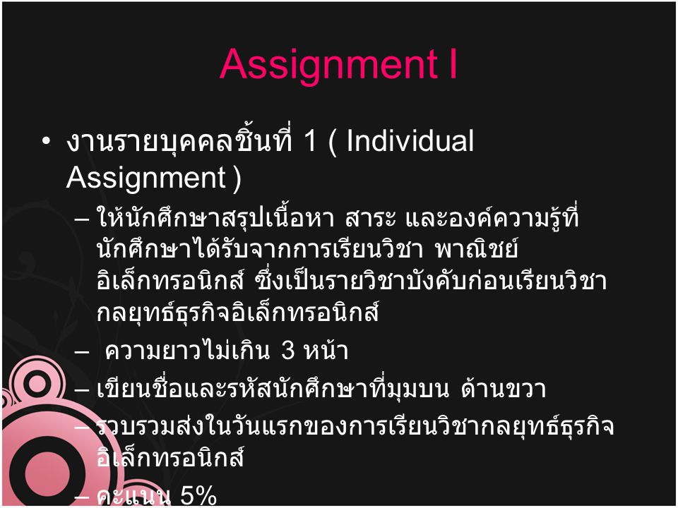Assignment I งานรายบุคคลชิ้นที่ 1 ( Individual Assignment )
