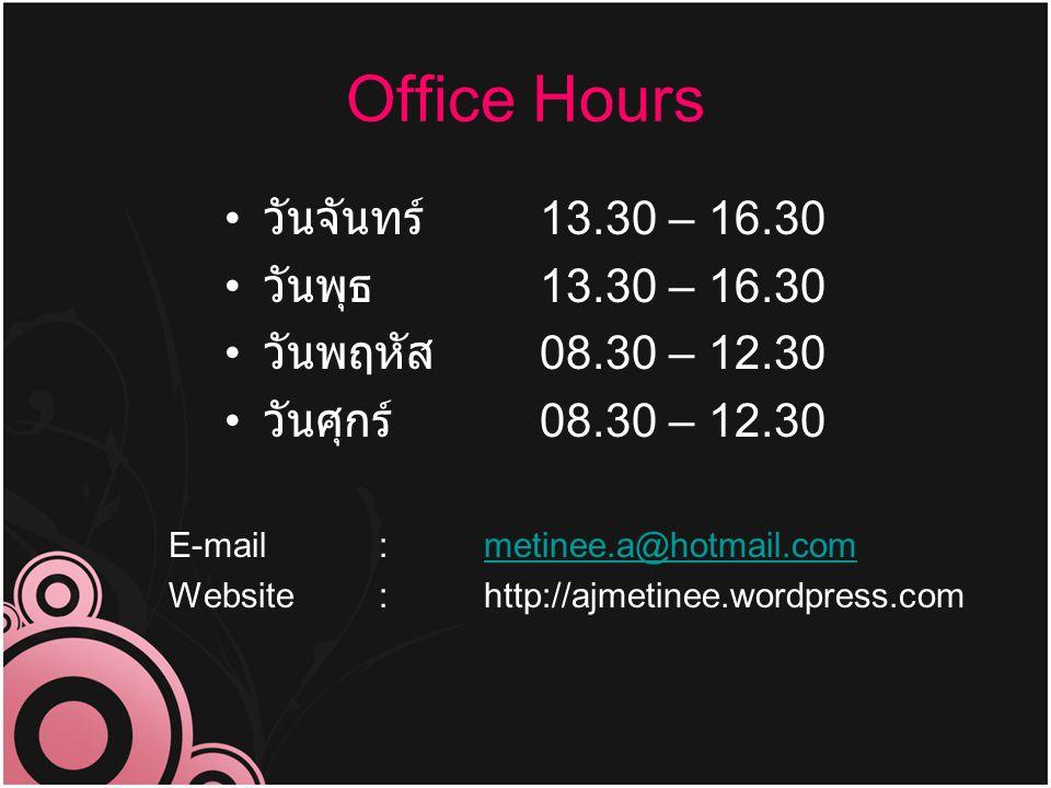 Office Hours วันจันทร์ 13.30 – 16.30 วันพุธ 13.30 – 16.30