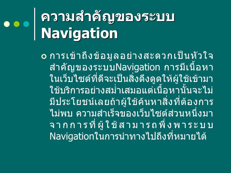 ความสำคัญของระบบ Navigation