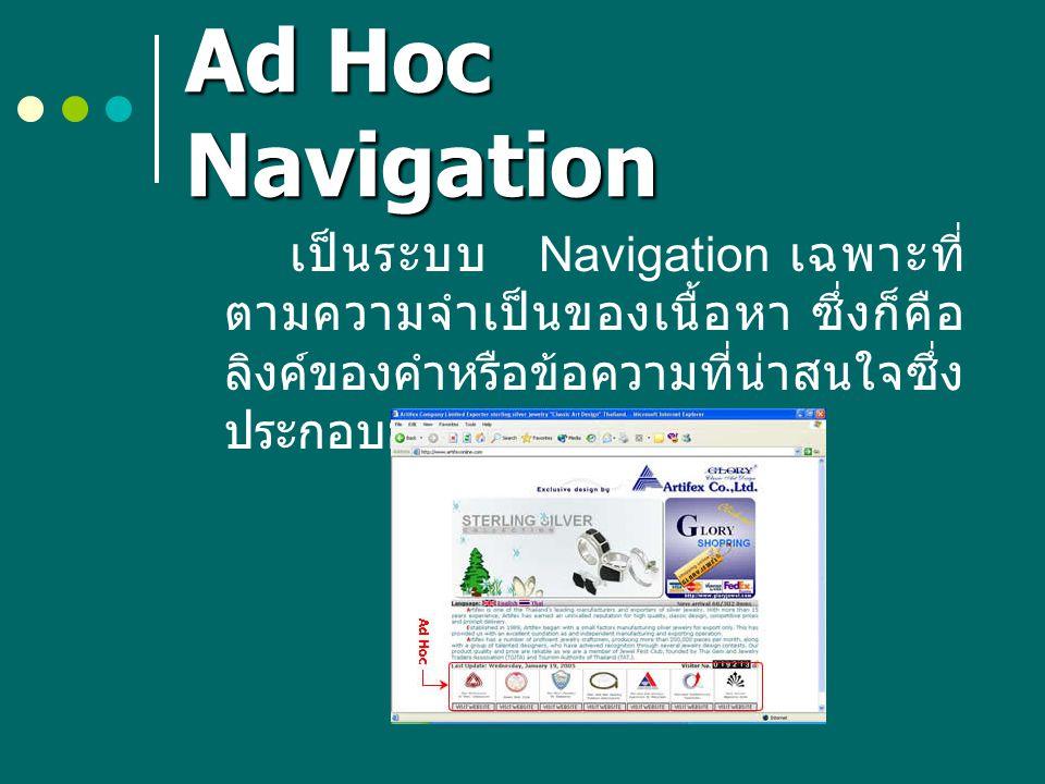 Ad Hoc Navigation เป็นระบบ Navigation เฉพาะที่ตามความจำเป็นของเนื้อหา ซึ่งก็คือลิงค์ของคำหรือข้อความที่น่าสนใจซึ่งประกอบอยู่ในประโยค.