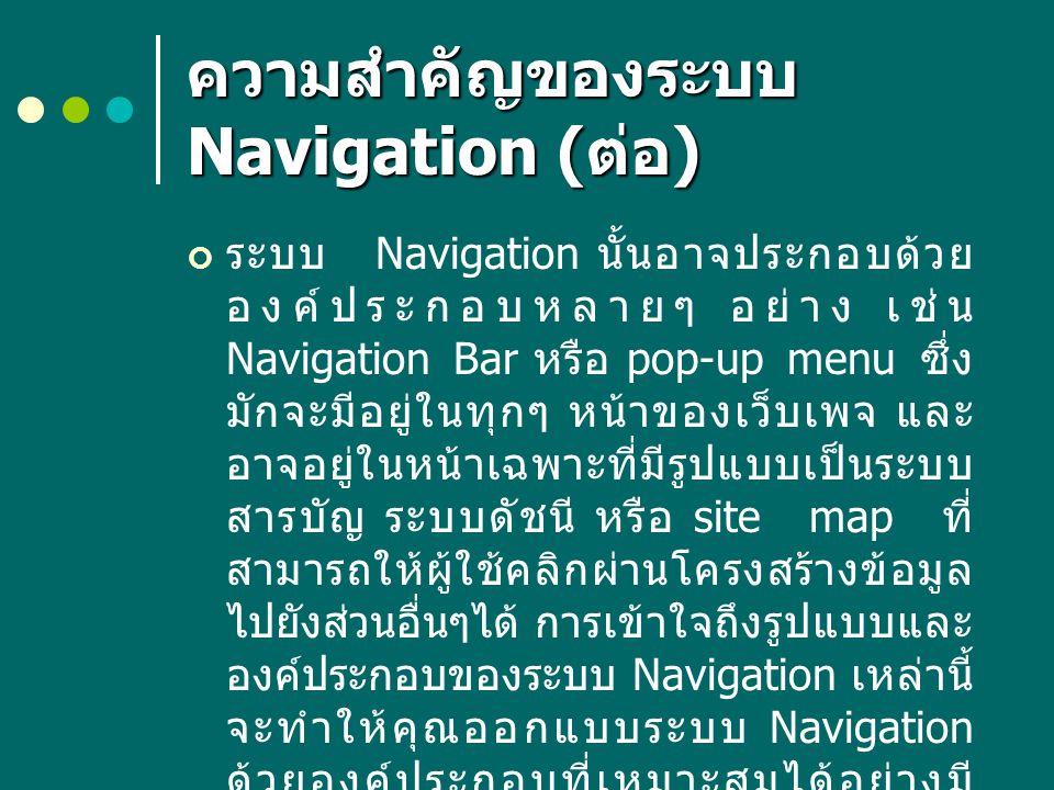 ความสำคัญของระบบ Navigation (ต่อ)