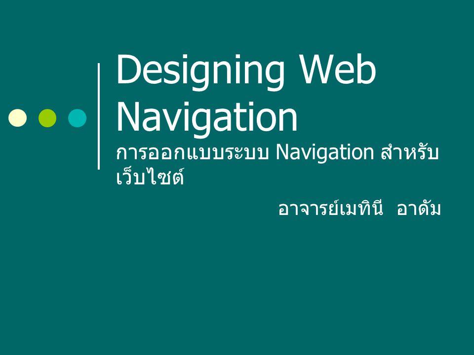 Designing Web Navigation การออกแบบระบบ Navigation สำหรับเว็บไซต์