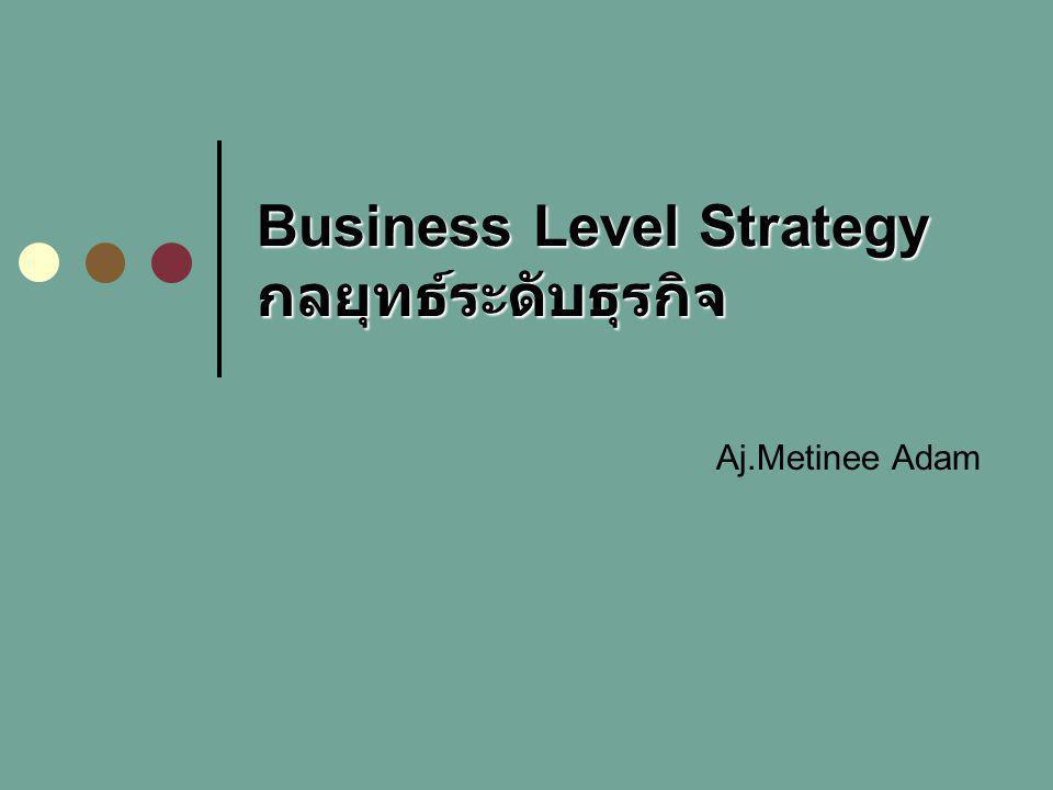 Business Level Strategy กลยุทธ์ระดับธุรกิจ