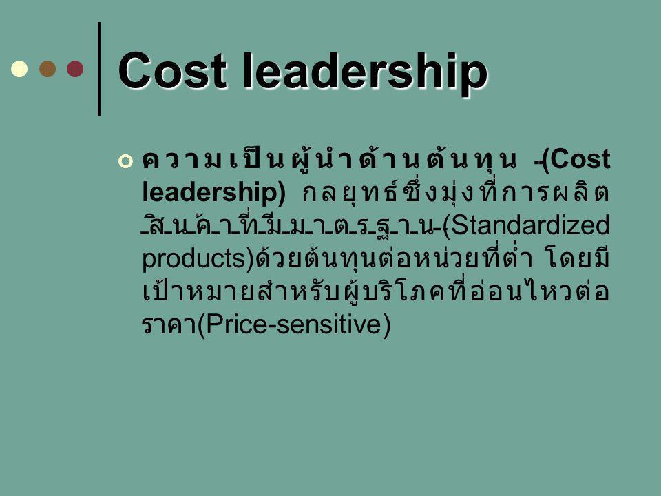 Cost leadership