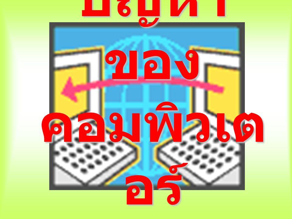ปัญหา ของคอมพิวเตอร์
