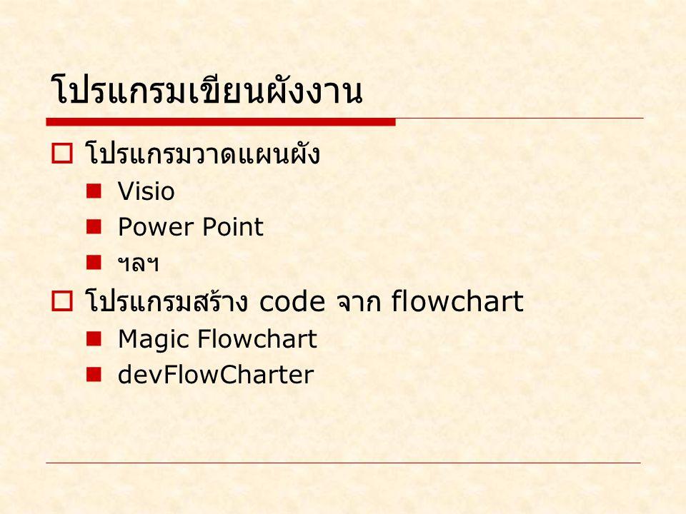 โปรแกรมเขียนผังงาน โปรแกรมวาดแผนผัง โปรแกรมสร้าง code จาก flowchart