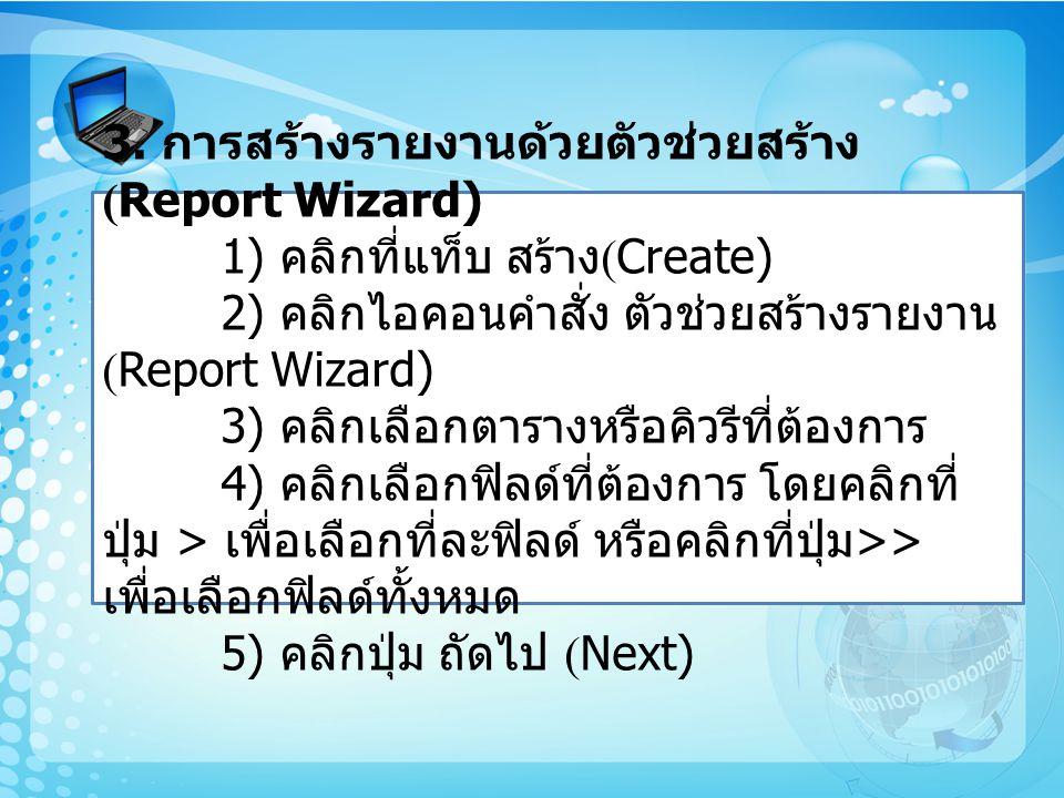3. การสร้างรายงานด้วยตัวช่วยสร้าง (Report Wizard)