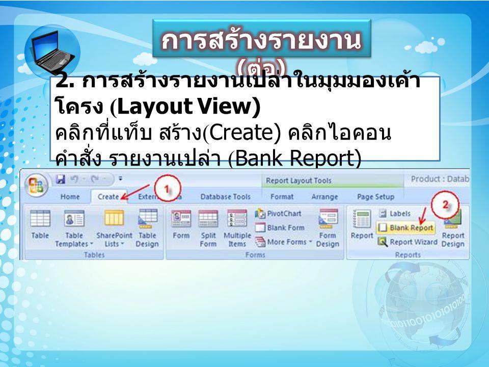 การสร้างรายงาน (ต่อ) 2.