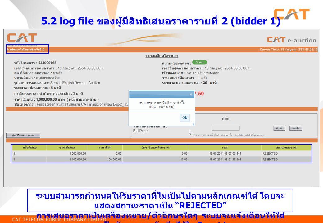 5.2 log file ของผู้มีสิทธิเสนอราคารายที่ 2 (bidder 1)