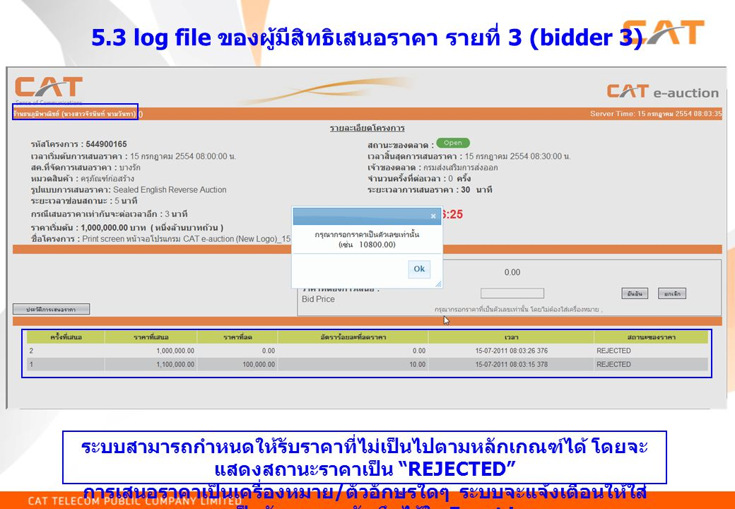 5.3 log file ของผู้มีสิทธิเสนอราคา รายที่ 3 (bidder 3)