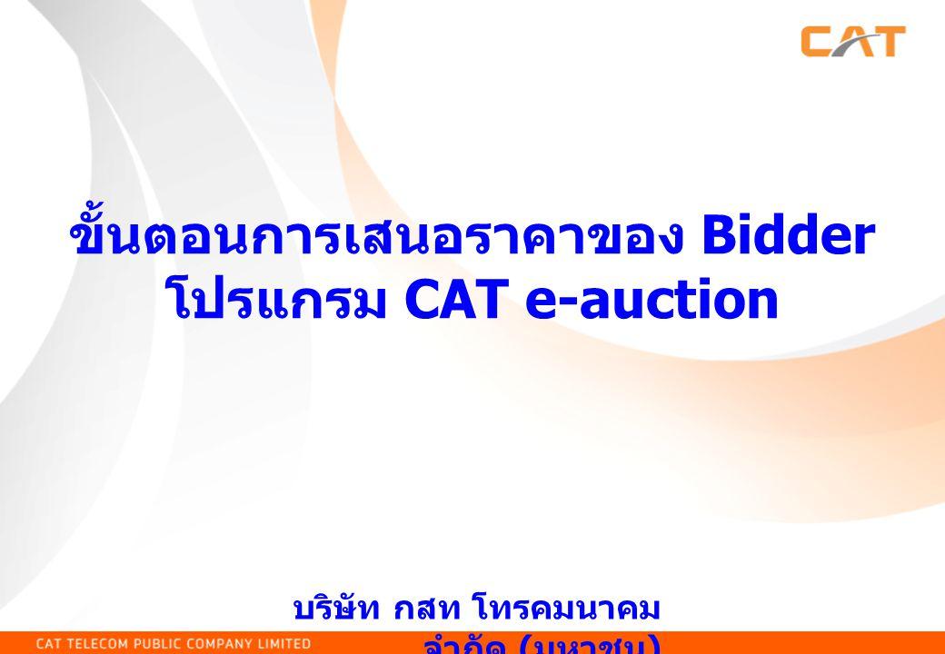 ขั้นตอนการเสนอราคาของ Bidder โปรแกรม CAT e-auction