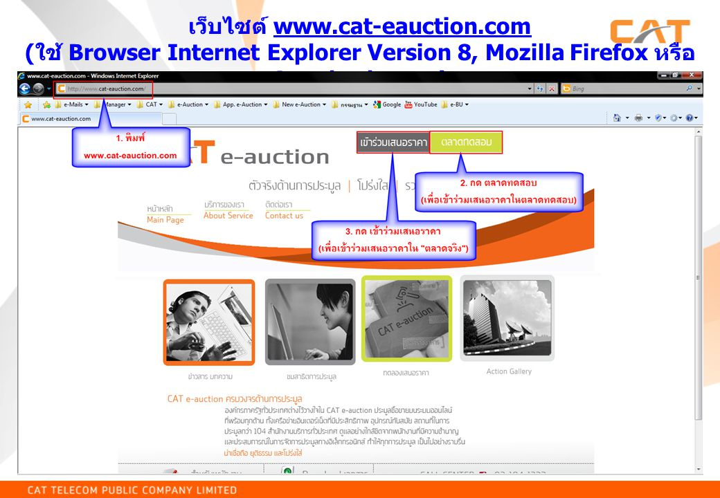 เว็บไซต์ www.cat-eauction.com