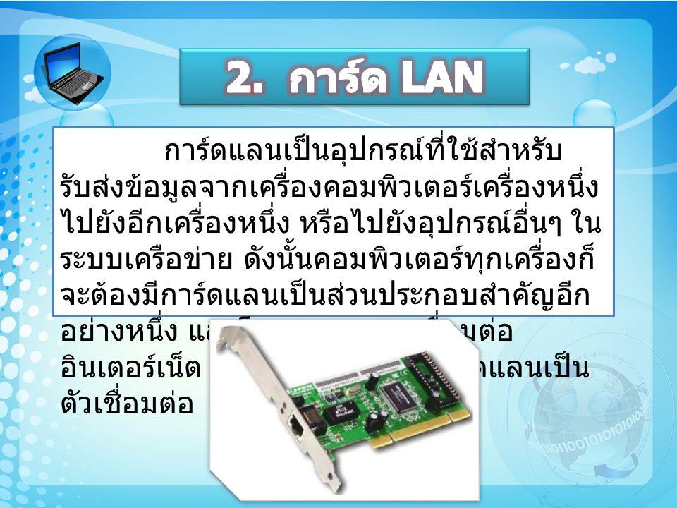 2. การ์ด LAN